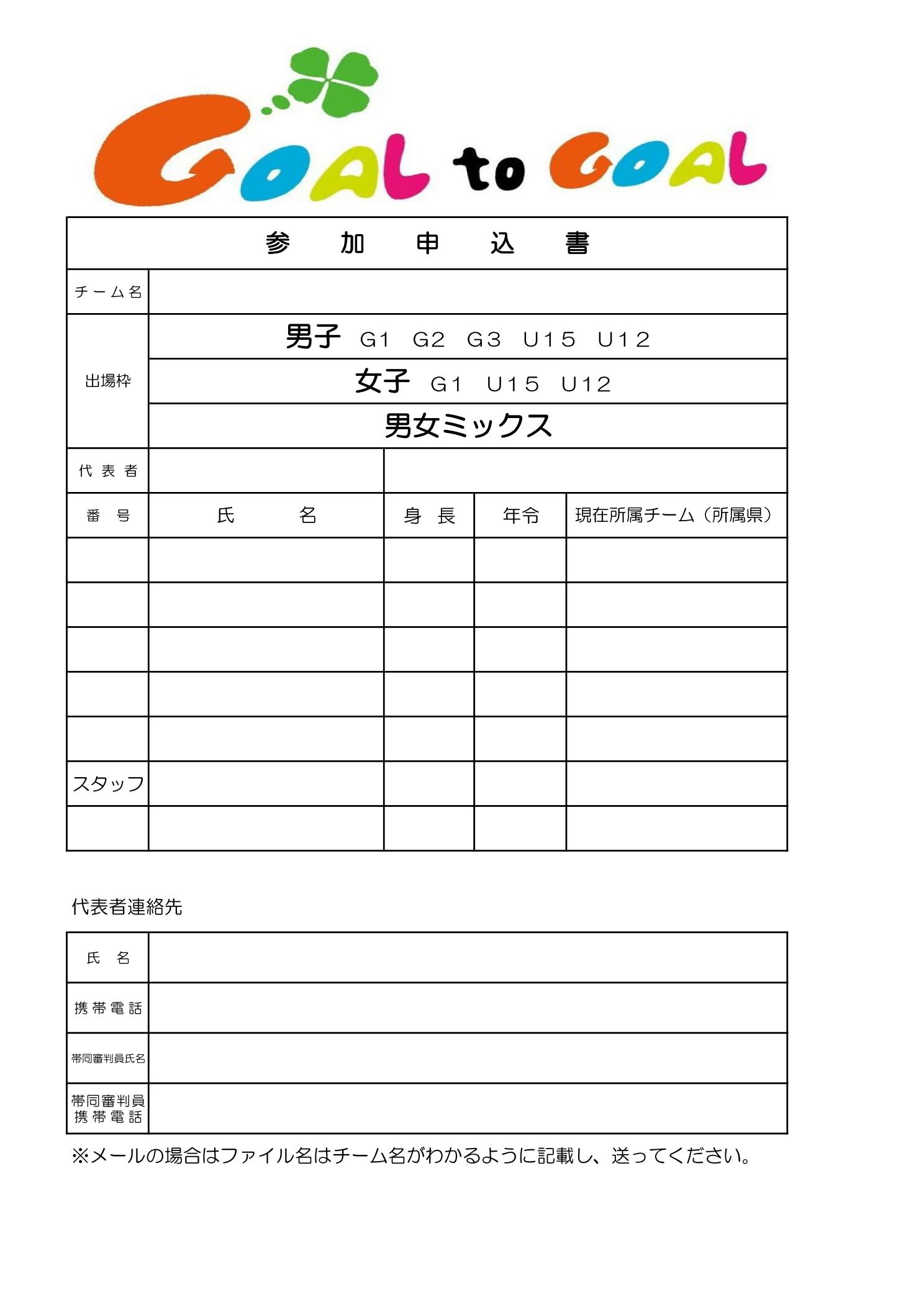 2017 参加申込書_02