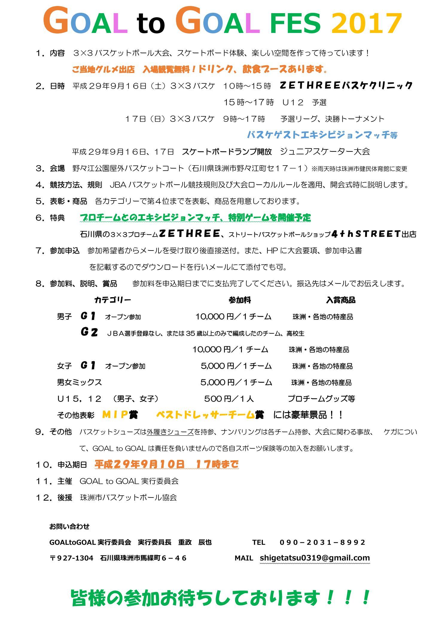 GOAL to GOAL 2017 参加要項_01